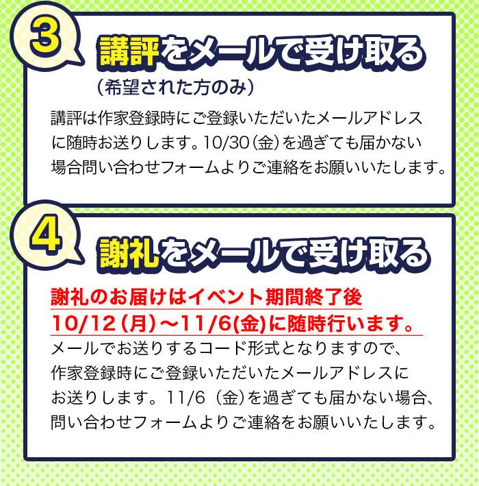 tateyomi-3_step_3-4