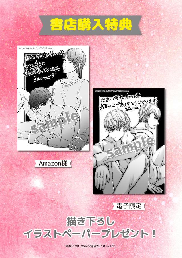 amaiakuma_blog_2110-02