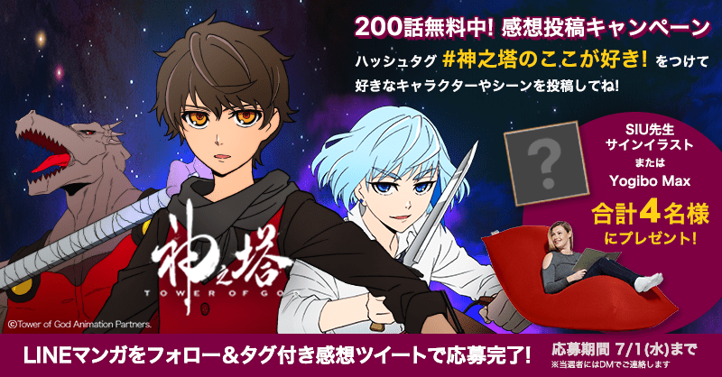 20200619_神之塔_Twitter
