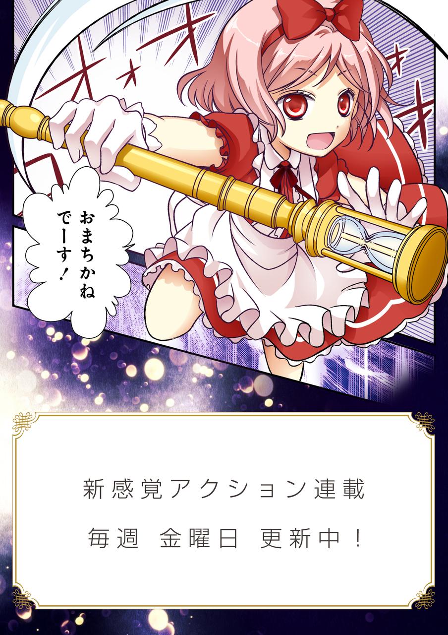 HMO_yokoku_06_kako