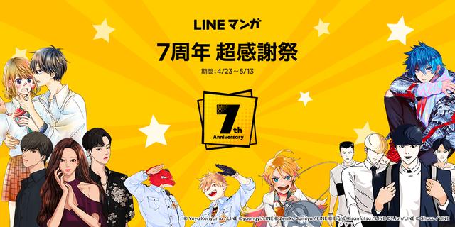 LINE-Manga_imege01