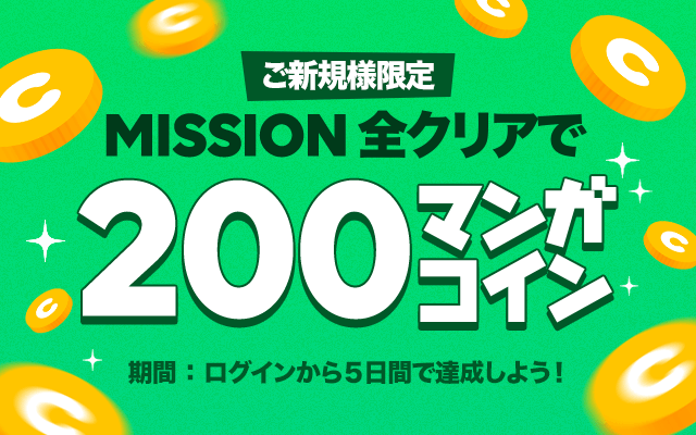 MissionCard_200coin_new_blog