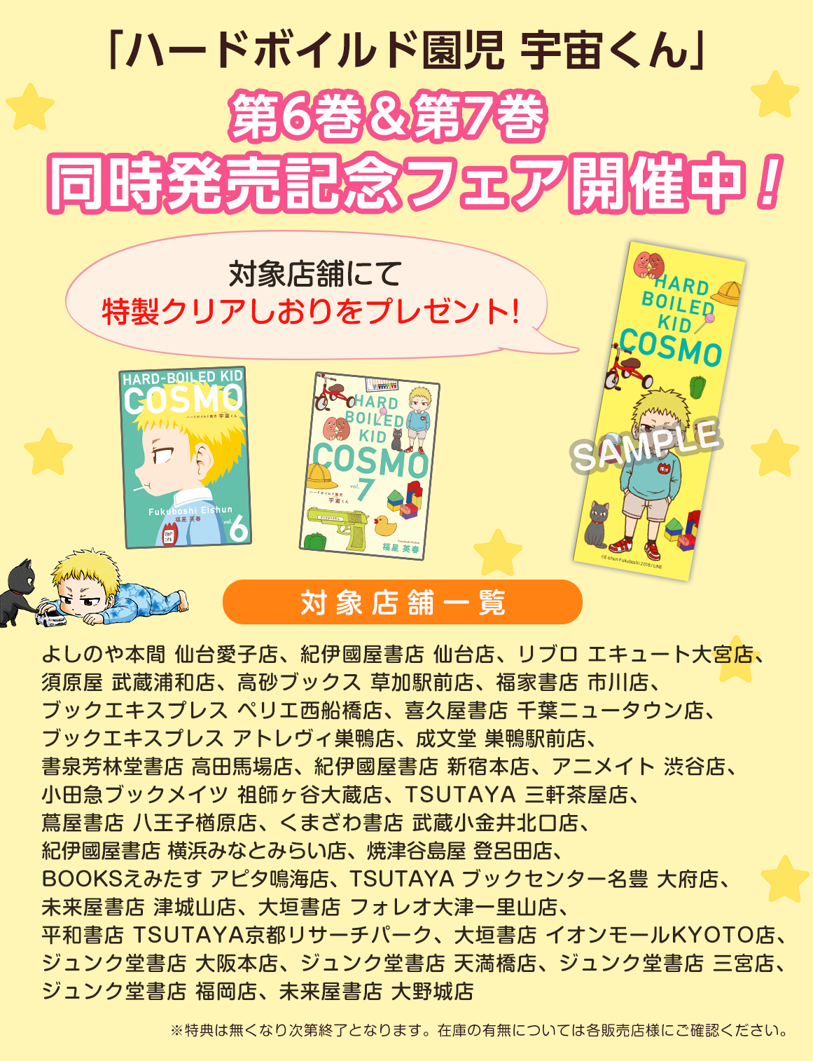 cosmo_end_blog