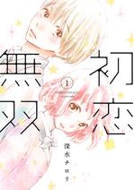 5_hatsukoi