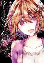 cover_kaibutsu_2