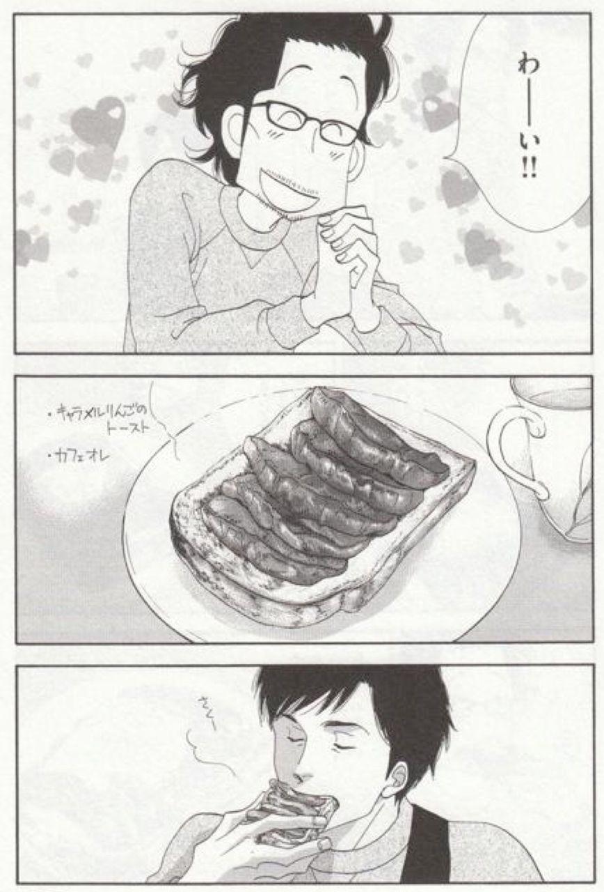 た 変わっ た きのう 食べ 父親 何