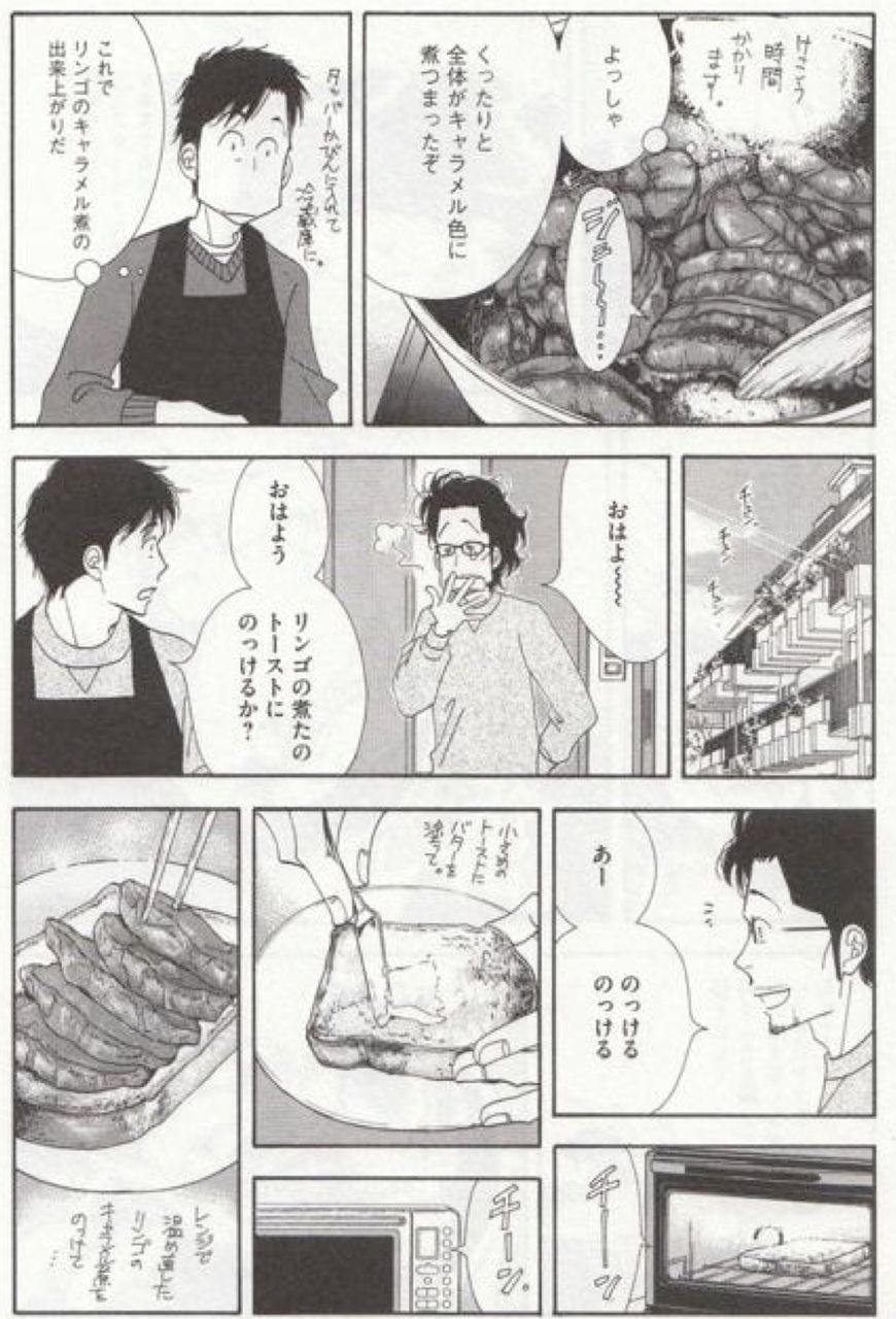 食べ 変わっ た 何 た 父親 きのう