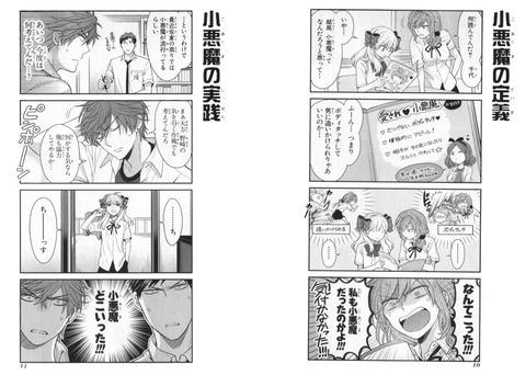 月刊少女野崎くん5-1