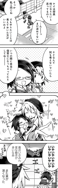 JKすぷらっしゅ!_103