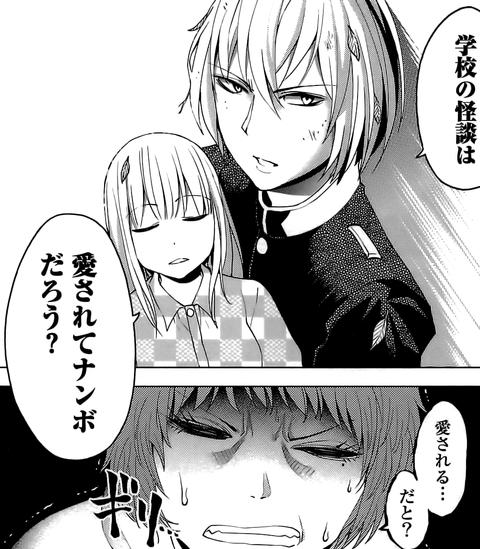 怪談イズデッド_514