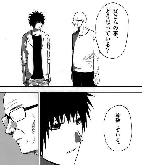 グッド・ナイト・ワールド_523