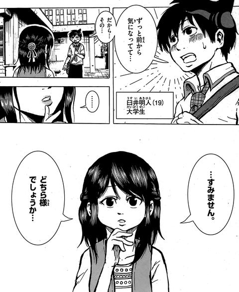 初恋防衛軍_101