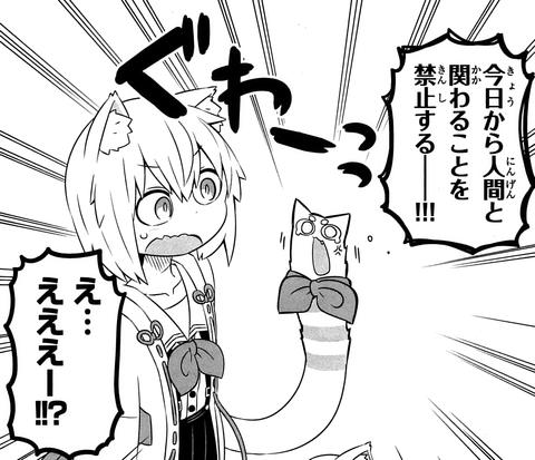 猫神じゃらし!_215