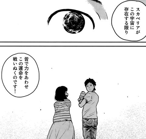 超人間要塞ヒロシ戦記_407_2