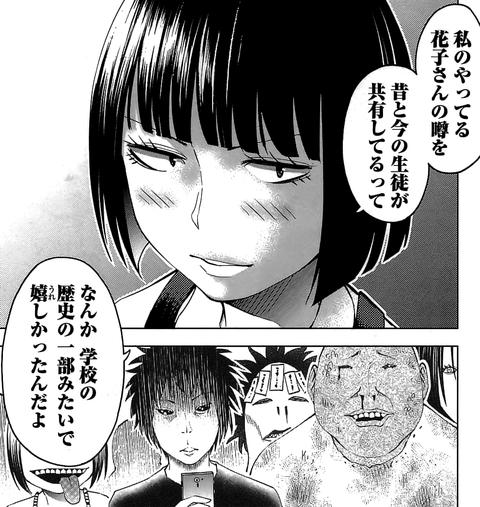 怪談イズデッド_521