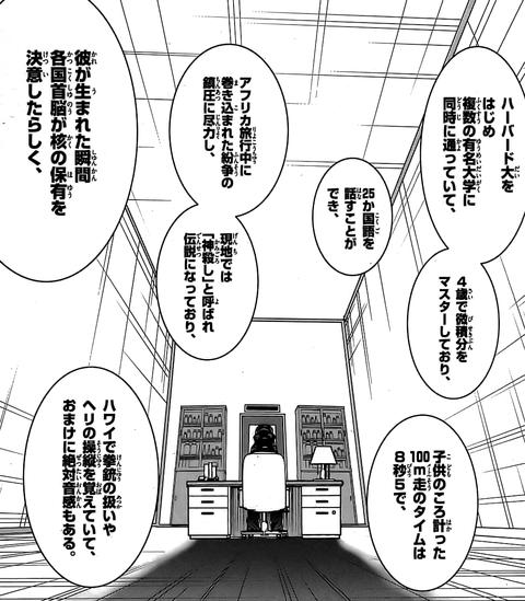 初恋防衛軍_112