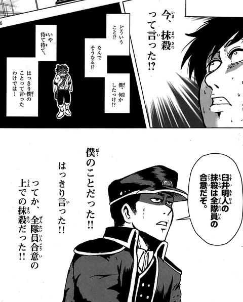 初恋防衛軍_108
