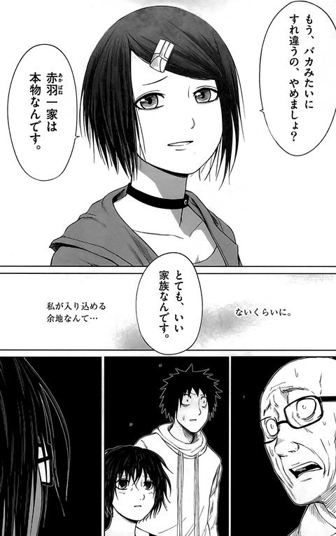 グッド・ナイト・ワールド_501