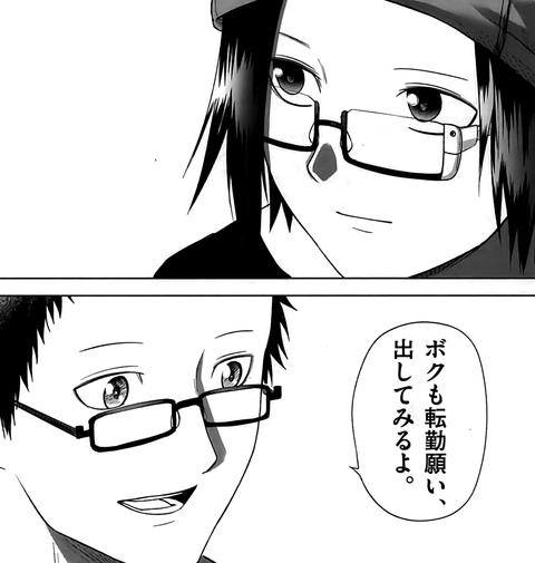 グッド・ナイト・ワールド_524
