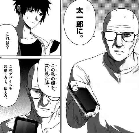 グッド・ナイト・ワールド_505