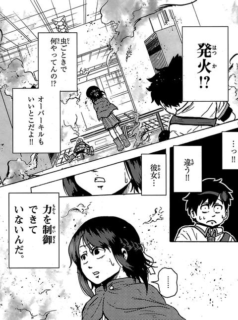 初恋防衛軍_116