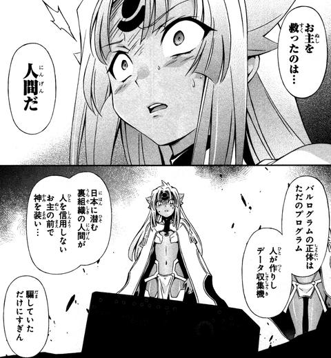 オリハルコンレイカルDUO_502