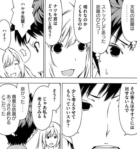 みなみけ_1602