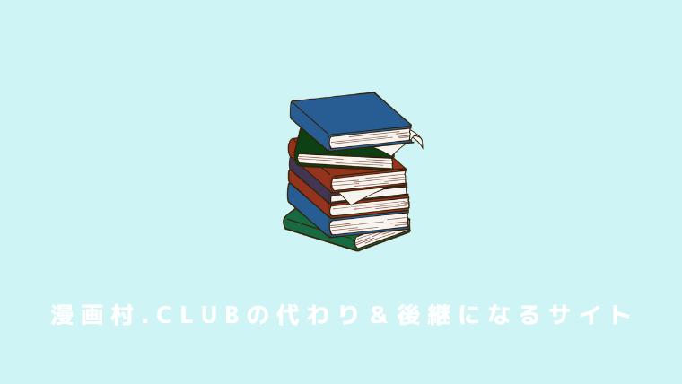 Club まんが 村