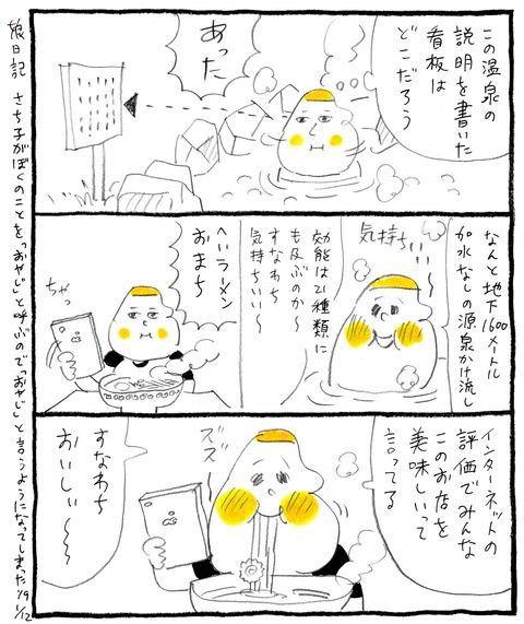 190112_web
