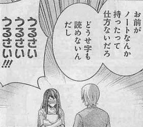 gokukoku 103 4