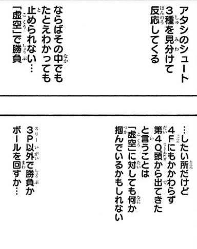 kuroko-no-basuke-259-07-raw-read-online