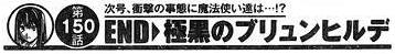 gokukoku 150 18