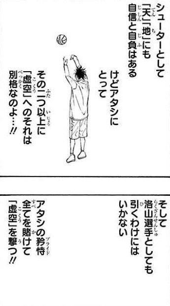 kuroko-no-basuke-259-08-raw-read-online