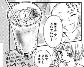 「ピリ辛の家政婦さん」(小池田マヤ/祥伝社)