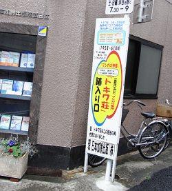 「まんが道」 松葉 ラーメン