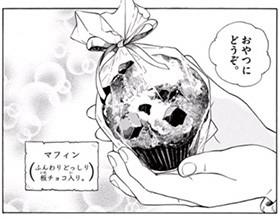 「舞妓さんちのまかないさん」(小山愛子/小学館)1巻より