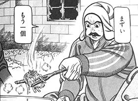 「望郷太郎」(山田芳裕/講談社)1巻より