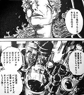 秋津」(室井大資)のイカとカボ...