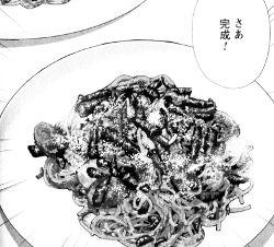 「めしばな探偵タチバナ」(坂戸佐兵衛/旅井とり/徳間書店)16巻より