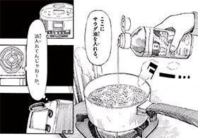 「吾輩の部屋である」(田岡りき/小学館)1巻より