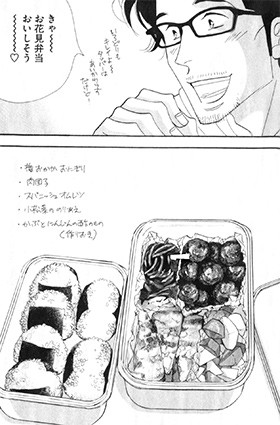 「きのう何食べた?」(よしながふみ/講談社)9巻より