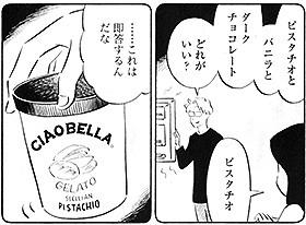 「A子さんの恋人」(近藤聡乃/KADOKAWA/エンターブレイン)3巻より