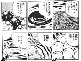 「スーパーくいしん坊」(ビッグ錠/講談社)3巻より
