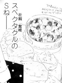 「颯爽な家政婦さん」(小池田マヤ/双葉社)より