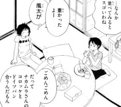 「海街diary」(吉田秋生/小学館)7巻より