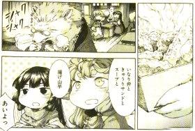 「ハクメイとミコチ」(樫木祐人/KADOKAWA)4巻より
