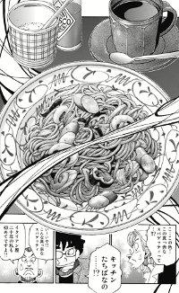 「瑠璃と料理の王様と」(きくち正太/講談社)2巻より