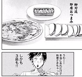 「侠飯」(薩美佑/福澤徹三/講談社)1巻より