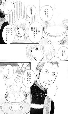「たそがれたかこ」(入江喜和/講談社)9巻より