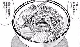 「美味しんぼ」(雁屋哲/花咲アキラ/小学館)92巻より